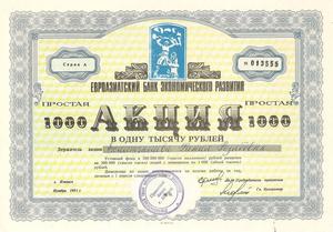 Продать акции российских компаний в Рязани - Изображение #1, Объявление #1682415
