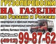 Грузоперевозки Рязань,  Москва,  Россия