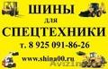 Шина 10.5/80-18,12.5/80-18,16.9-24, 16.9-28, 18.4-26 для экскаваторов. - Изображение #3, Объявление #765655
