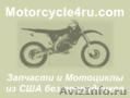 Запчасти для мотоциклов из США Рязань