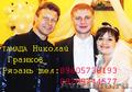 Тамада Диджей на Свадьбу Юбилей Рязань Михайлов