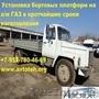 Купить бортовую платформу Газель бортовой кузов Валдай  3307 33023 ГАЗон 33104
