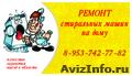 Ремонт стиральных машин Рязань Тел. 8(953)742-77-82, Объявление #1040043