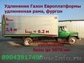 Удлинить раму Газон европлатформа Газ 3307 3309 бортовой кузов