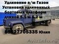 Удлинить Газ 3302 Next 33023 33104 3307 продажа новых