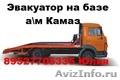 Эвакуатор на базе Камаз 4308 удлинить раму усиление рамы на Камаз 4308