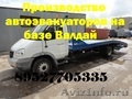 Купить эвакуатор Газель Переоборудование в эвакуатор Валдай Газон 33104 3302 330