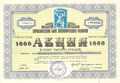 Продать акции российских компаний в Рязани